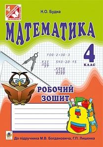 Решебник по математике 4 клас робочий зошыт по пидруяныку богдановыча