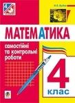 Математика. Самостійні та контрольні роботи. 4 клас
