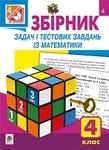 Збірник задач і тестових завдань із математики. 4 клас