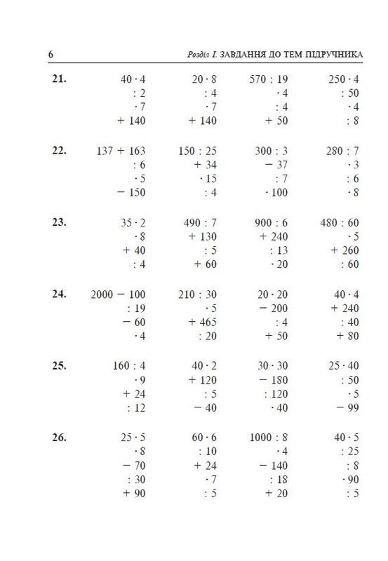 """Купить книгу """"Збірник задач і тестових завдань із математики. 4 клас"""""""