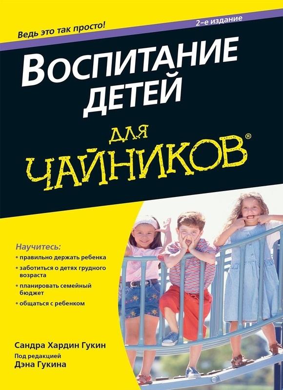 Воспитание детей для чайников - купить и читать книгу