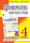 Інформатика. Конспекти уроків. 4 клас. До підручника Г. В. Ломаковської
