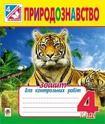 """Купить книгу """"Природознавство. Зошит для контрольних робіт. 4 клас"""""""