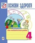 Основи здоров'я. Зошит для тематичних робіт. 4 клас