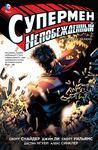 Супермен непобежденный