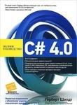 C# 4.0. Полное руководство