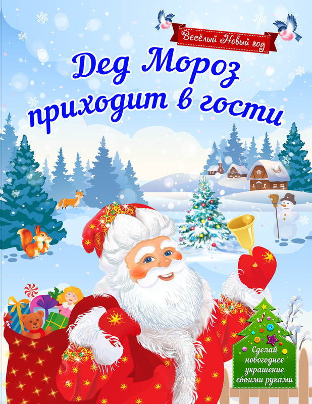 """Купить книгу """"Дед Мороз приходит в гости"""""""