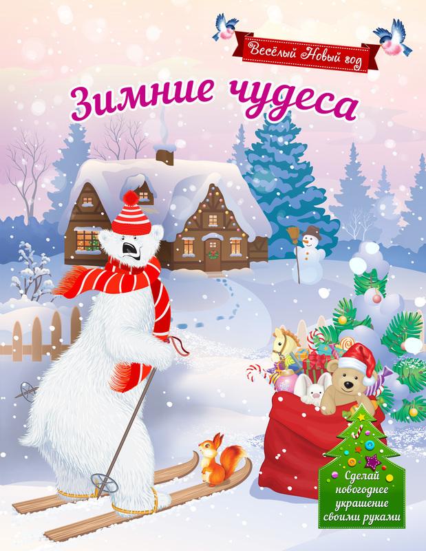 """Купить книгу """"Зимние чудеса"""""""