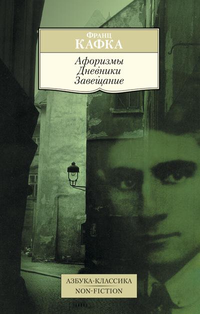 """Купить книгу """"Афоризмы. Дневники. Завещание"""""""