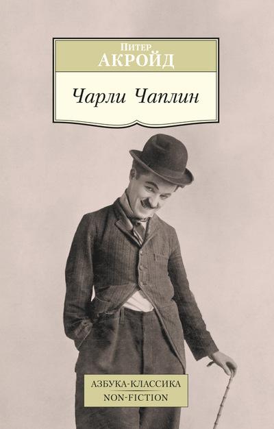 """Купить книгу """"Чарли Чаплин"""""""