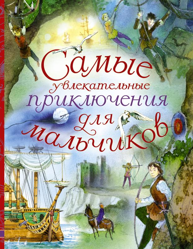"""Купить книгу """"Самые увлекательные приключения для мальчиков"""""""