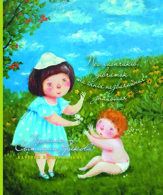 Про хлопчиків, дівчаток та їхніх незвичайних знайомих - купить и читать книгу