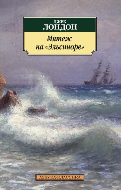 """Купить книгу """"Мятеж на """"Эльсиноре"""""""""""