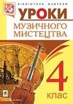Уроки музичного мистецтва. 4 клас. Посібник для вчителя (за програмою Лобової О.)