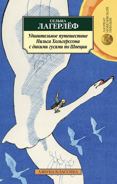 """Купить книгу """"Удивительное путешествие Нильса Хольгерссона с дикими гусями по Швеции"""""""