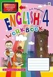 Англійська мова. Робочий зошит для 4 класу загальноосвітніх навчальних закладів