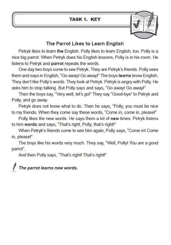 """Купить книгу """"Англійська мова. Тексти для вдумливого читання. Заховані слова. 4 клас"""""""