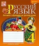 Русский язык. Рабочая тетрадь для школ с обучением на русском языке. 4 класс