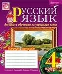 Русский язык. Рабочая тетрадь для школ с обучением на украинском языке. 4 класс