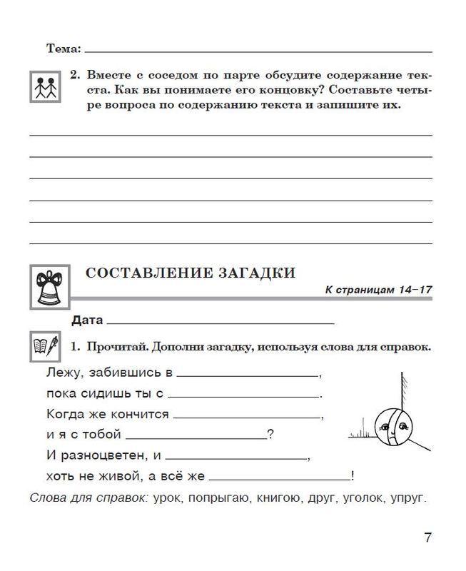 Русский язык. Рабочая тетрадь для школ с обучением на украинском языке. 4 класс - купить и читать книгу