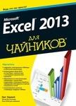 """Купить книгу """"Microsoft Excel 2013 для чайников"""""""