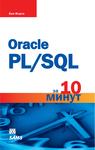 Oracle PL/SQL за 10 минут - купить и читать книгу