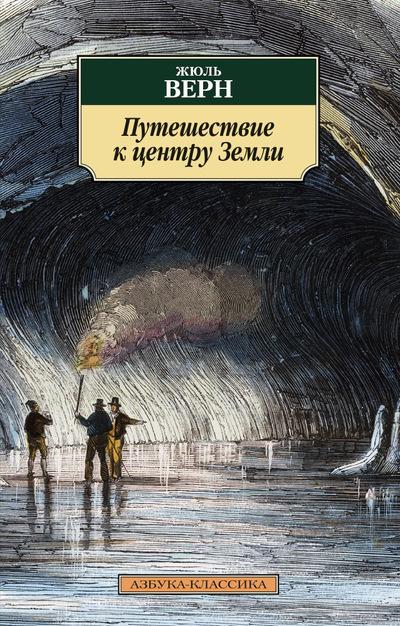 """Купить книгу """"Путешествие к центру Земли"""""""