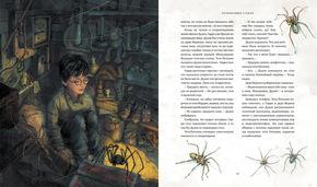 """Купить книгу """"Гарри Поттер и философский камень. Иллюстрированное издание"""""""