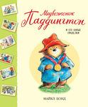 Медвежонок Паддингтон и его новые проделки - купити і читати книгу