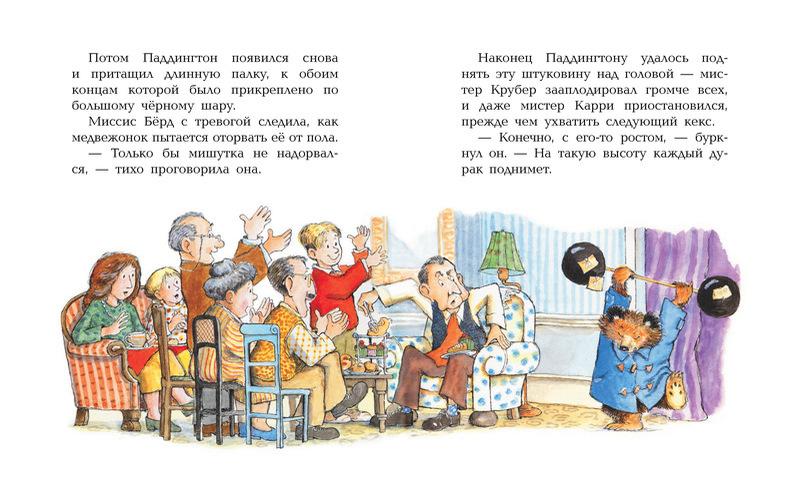 """Купить книгу """"Медвежонок Паддингтон и его новые проделки"""""""