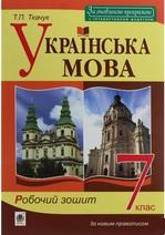 Українська мова. Робочий зошит. 7 клас