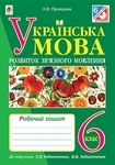 Українська мова. Розвиток зв'язного мовлення. Робочий зошит. 6 клас