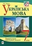 Українська мова. Тематичний тестовий зошит. 7 клас