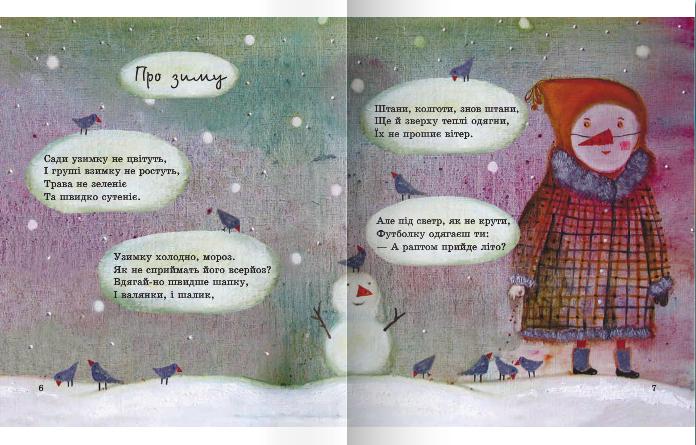 """Купить книгу """"Щаслива пригода"""""""