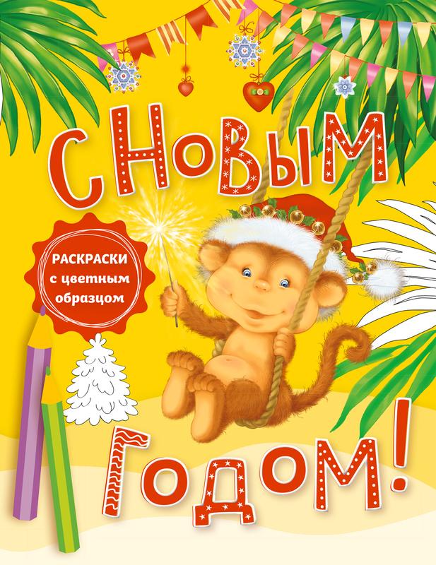 """Купить книгу """"С новым годом! Раскраски с цветным образцом"""""""
