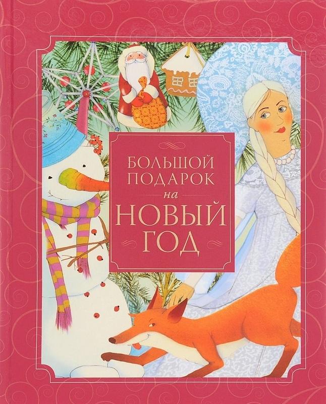 """Купить книгу """"Большой подарок на Новый год"""""""