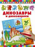 Динозавры и динозаврики. Мозаика-раскраска
