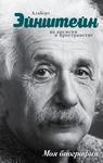 Эйнштейн. Во времени и пространстве
