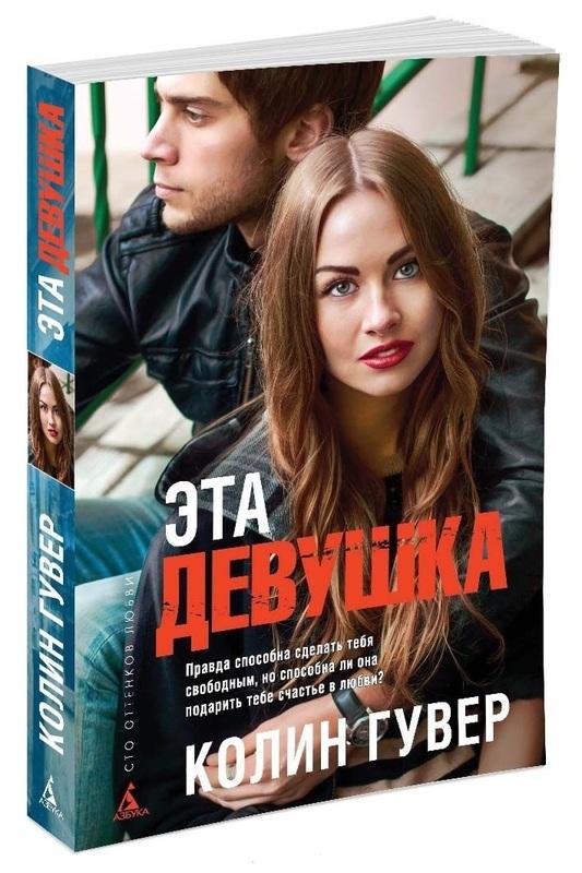 """Купить книгу """"Эта девушка"""""""