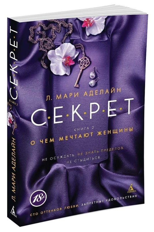 """Купить книгу """"С.Е.К.Р.Е.Т. Книга 2. О чем мечтают женщины"""""""