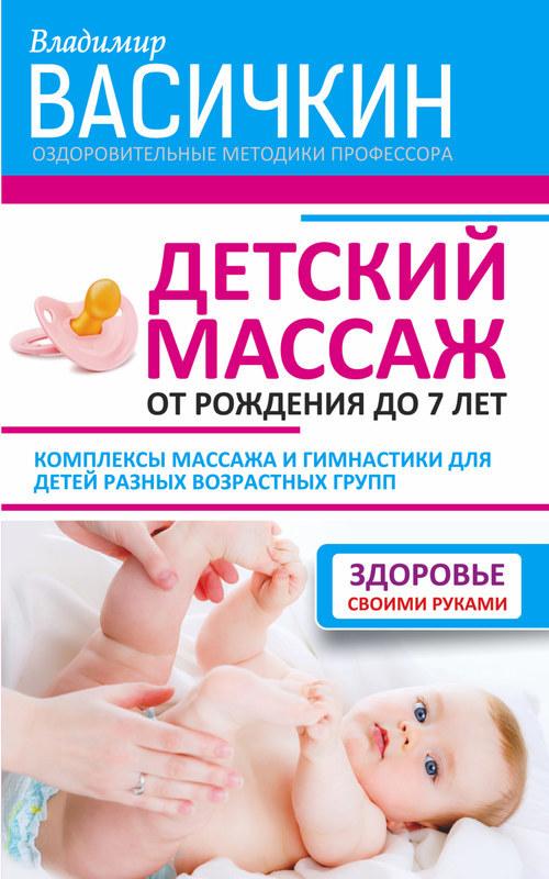 """Купить книгу """"Детский массаж. От рождения до 7 лет"""""""