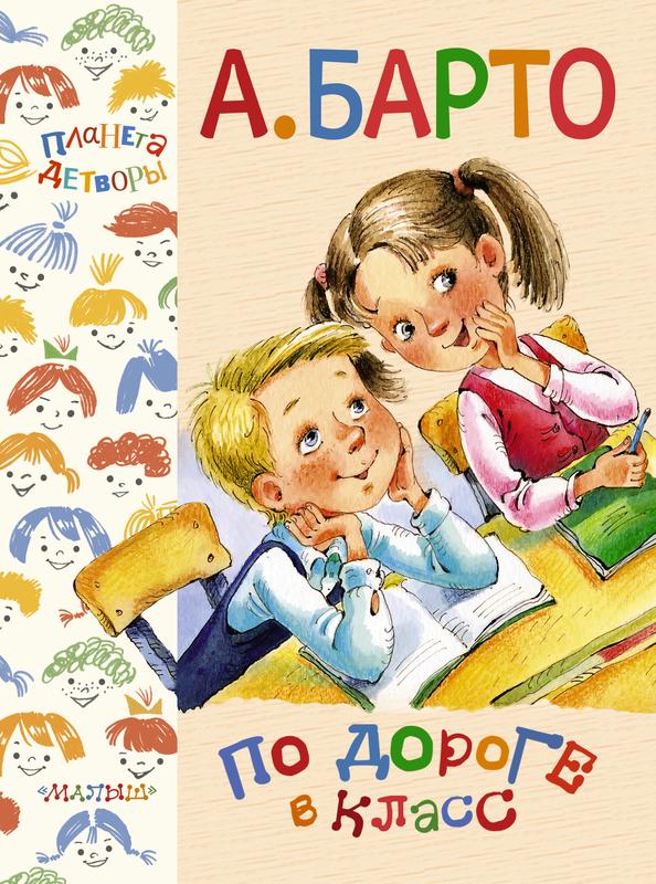 """Купить книгу """"По дороге в класс"""""""