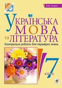 """Купить книгу """"Українська мова та література. Контрольні роботи для перевірки знань. 7 клас"""""""