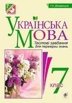 Українська мова. Тестові завдання для перевірки знань. 7 клас