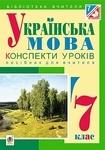 Українська мова. Конспекти уроків. 7 клас. Посібник для вчителя