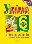 Українська література. Хрестоматія для додаткового читання. 6 клас
