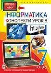 Інформатика. Конспекти уроків. 7 клас