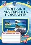 Географія материків і океанів. Зошит для узагальнення знань. 7 клас