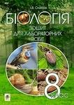 Біологія. Зошит для лабораторних робіт. 8 клас