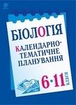 Біологія. Календарно-тематичне планування. 6-11 класи